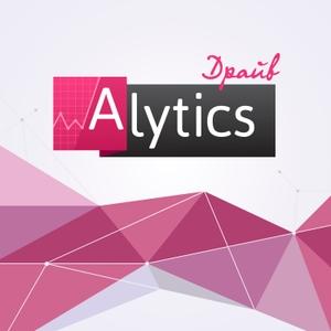 Alytics.Драйв by Alytics