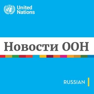 Новости ООН by UN Global Communications