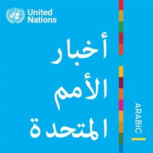 أخبار الأمم المتحدة by UN Global Communications