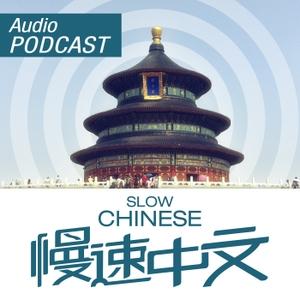 慢速中文 Slow Chinese by 慢速中文 Slow Chinese