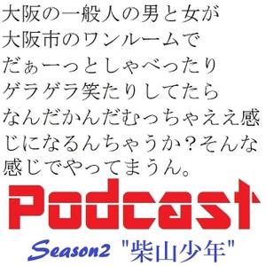 大阪の一般人によるポッドキャスト Season2~柴山少年~ by おかよ&柴山ケン