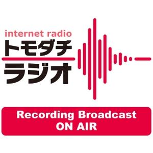 トモダチラジオ ON AIR – トモダチラジオ by トモダチラジオ ON AIR – トモダチラジオ