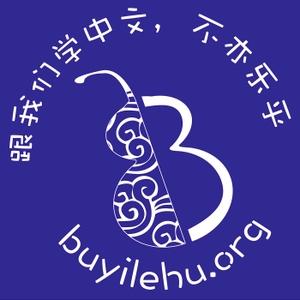 Китайский язык с Buyilehu by Китайский язык с Buyilehu