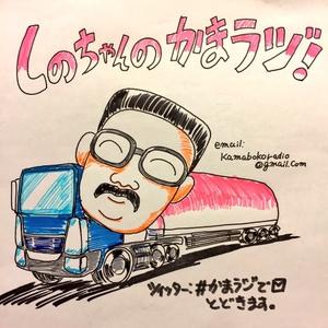 しのちゃんのかまラジ! by しのちゃん