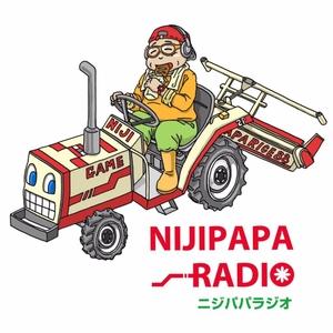 ニジパパラジオ by 二児パパ生活