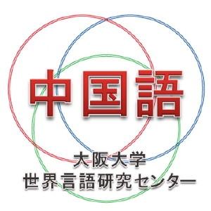 大阪大学「外国語+IT講座」中国語 基本語彙200 by 大阪大学・世界言語研究センター