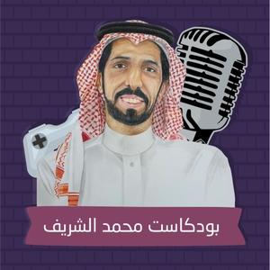 بودكاست محمد الشريف by بودكاست محمد الشريف