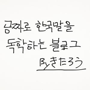 無料で韓国語を独学するブログ。 by きたろう