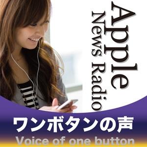 Apple News Radio ワンボタンの声 by ワンボタンの声制作委員会