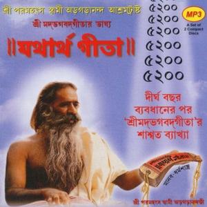 Bhagavad Gita Bengali by Yatharth Geeta