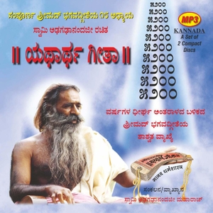 Bhagavad Gita Kannada by Yatharth Geeta
