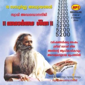 Bhagavad Gita Malayalam by Yatharth Geeta