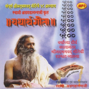 Bhagavad Gita Marathi by Yatharth Geeta