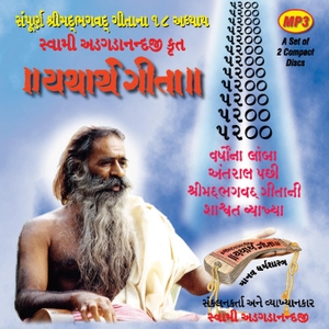 Bhagavad Gita Gujarati by Yatharth Geeta
