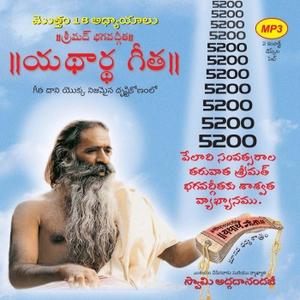 Bhagavad Gita Telugu by Yatharth Geeta