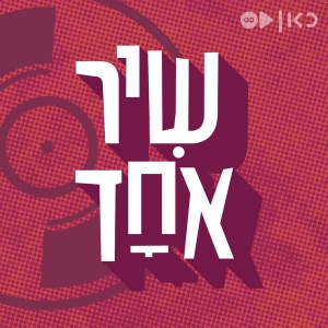 שיר אחד One Song Podcast
