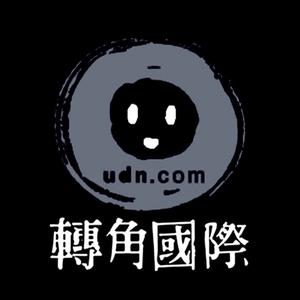 轉角國際・重磅廣播 by 轉角國際 udn Global