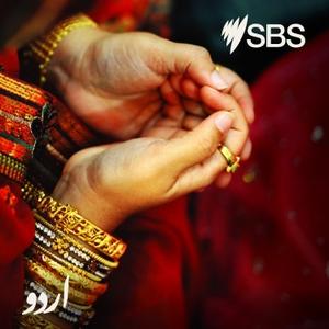 SBS Urdu - ایس بی ایس اردو by SBS