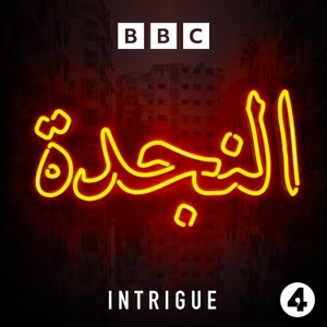 Intrigue by BBC Radio 4
