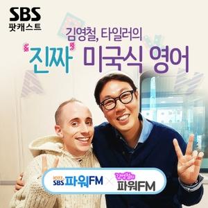 김영철의 진짜미국식영어 by SBS