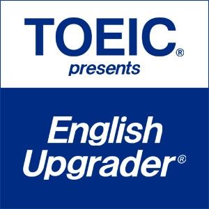 TOEIC presents English Upgrader by 一般財団法人国際ビジネスコミュニケーション協会