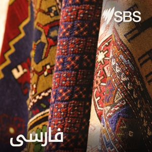 SBS Persian - اس بی اس فارسی by SBS Persian