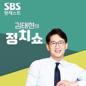 이재익의 정치쇼 by SBS