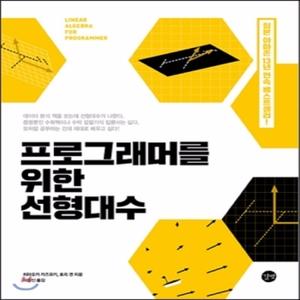 프로그래머를 위한 선형대수 by 이창신
