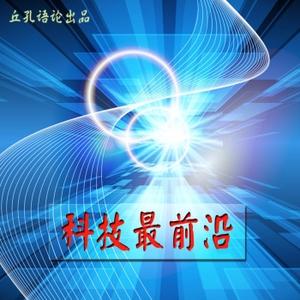 科技最前沿——纵论天文 物理 IT 人工智能 数码 编程 大数据 互联网大佬 创客等领域 by 丘孔语论