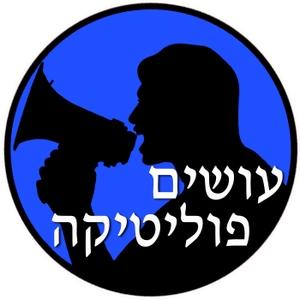 """עושים פוליטיקה עם דפנה ליאל by פודקאסט ישראל מדיה בע""""מ"""