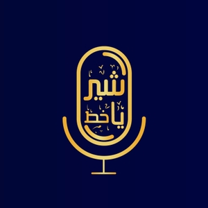 Shir | Khat Persian Blockchain Podcast by Shir Ya Khat