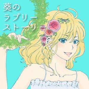 葵のラブリーストーリー by 葵