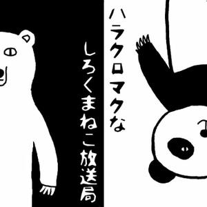 ハラクロマクなしろくまねこ放送局 by あけぼの と はまぐち