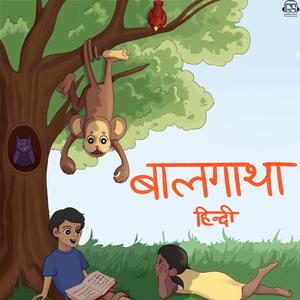 Baalgatha Hindi - बालगाथा हिंदी कहानियाँ by Gaatha Story
