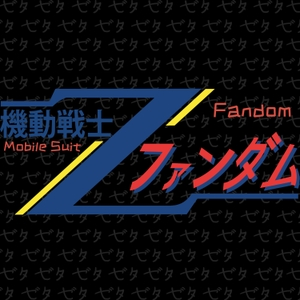 Mobile Suit Fandom by Christopher Foster and Fuzzy