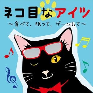 ネコ目なアイツ~食べて、眠って、ゲームして~ by ネコやん