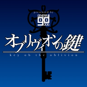 ボイスドラマ「オブリヴィオンの鍵」 by GENERAL DOG