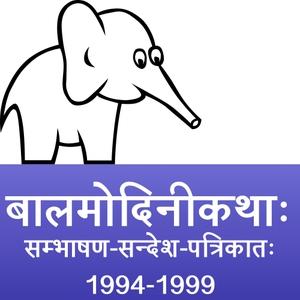 bAlamodinI Children's Stories in Sanskrit (1994 to 1995) by Samskrita Bharati