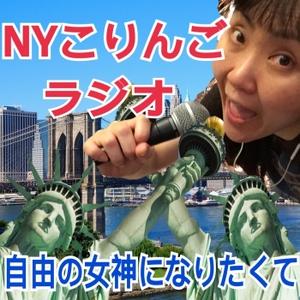 NYこりんごラジオ「自由の女神になりたくて!」 by こりんご
