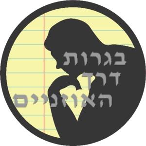 """בגרות דרך האוזניים: פלורה ויניצקי ורן לוי מכינים אתכם לבגרות בתנ""""ך by פודקאסט ישראל - רכס פרוייקטים חינוכיים"""