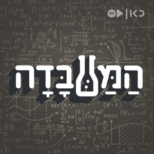 המעבדה The Lab by כאן