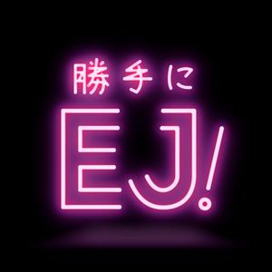 勝手にENGLISH JOURNAL! by アルク&SPARTA英会話