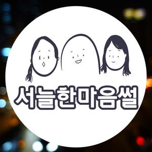 서늘한 마음썰 by KBS