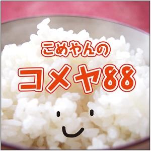 コメヤ88 by こめやん