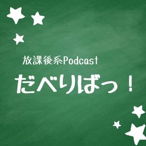 放課後系Podcast だべりばっ! by あゆたまごー