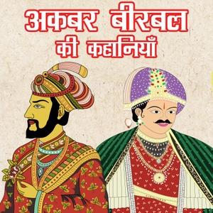 Stories of Akbar Birabal अकबर बीरबल की कहानियां by Swarit Tandon