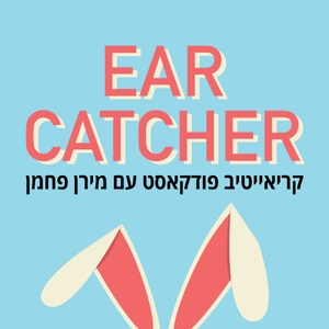 Ear Catcher by Meiran Pachman