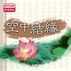 空中結緣 by RTHK.HK