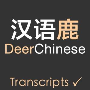 Deer Chinese 汉语鹿 by Deer Neo 鹿人甲