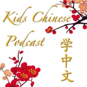 Learn Chinese with Kids Chinese Podcast by KidsChinesePodcast.com